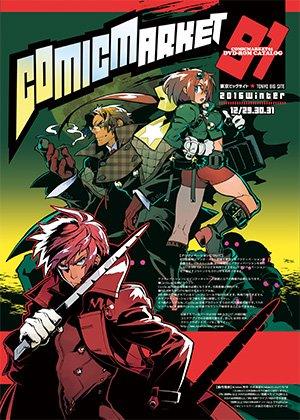 6】なお、カタロム(コミックマーケット91DVD-ROMカタログ)は、来週12月10日の発売。また、コミケWebカタログ
