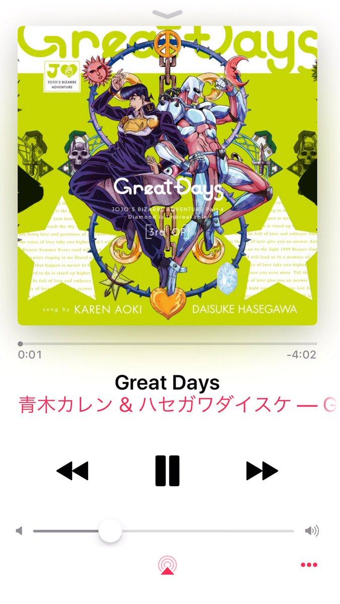 ジョジョ4部のOP好きですー(*ˊᗜˋ)最近ずっと聴いてる(*ˊᗜˋ)ぶれいくだうんぶれいくだうん!