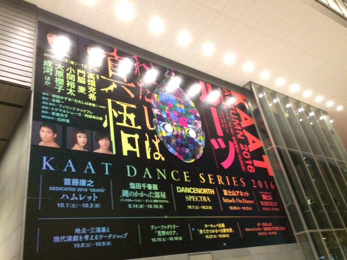 KAATでわたしは慎吾、観てきました。フィリップドゥクフレさんの演出、オープンリール、ダンサーの方々の独特な動き、成河さ