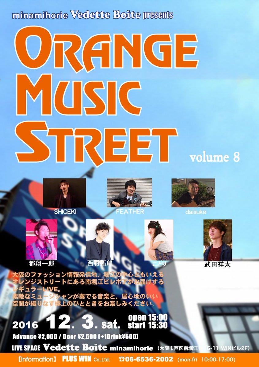 本日ですよ!ビレボアLive情報12/3(土) ビレボア主催「ORANGE MUSIC STREET」 vol.8出演: