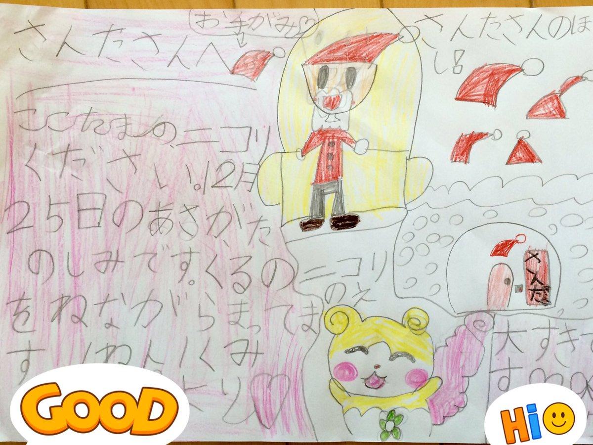 娘ちゃんがサンタさん宛に書いたお手紙。ここたまのニコリの人形ですか。お値段もお手頃でサンタさんも喜んでます(^^)