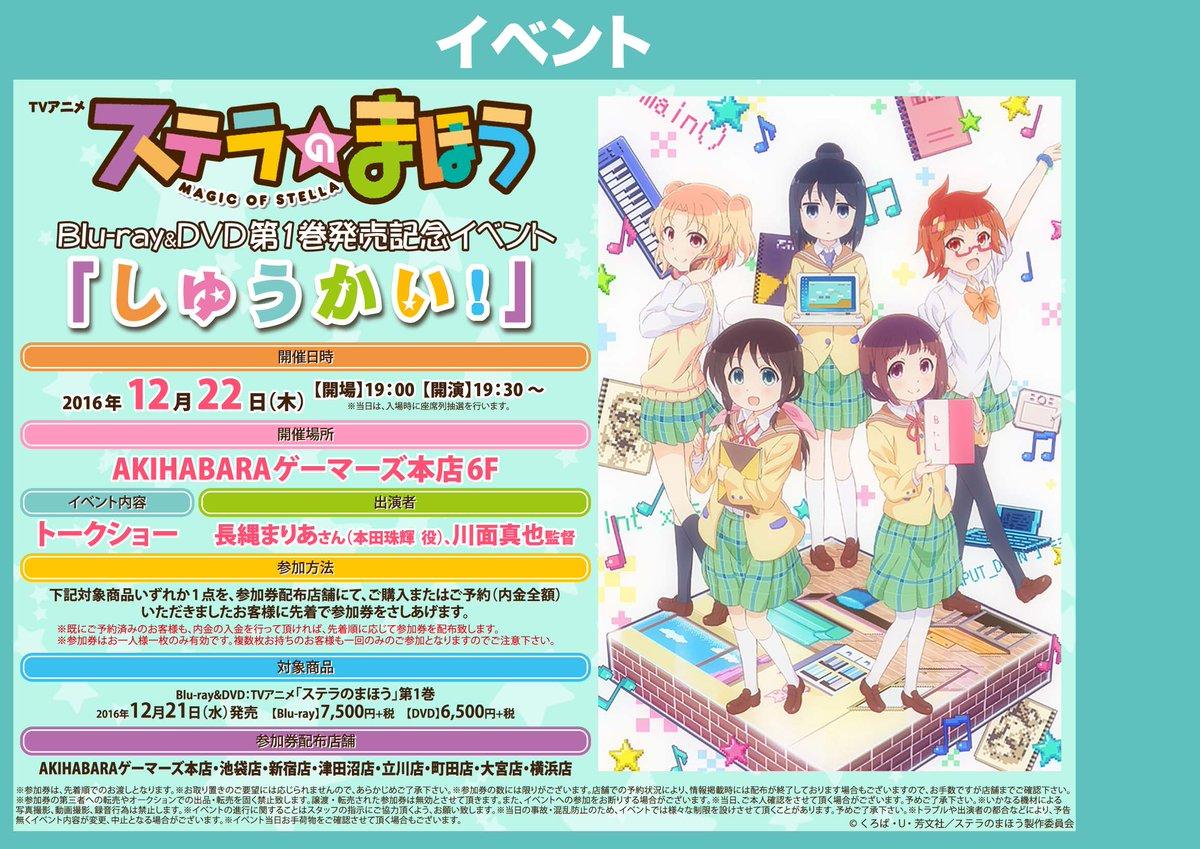 【イベント】12月22日に当店6Fで行われますTVアニメ「ステラのまほう」Blu-ray&DVD第1巻発売記念イ
