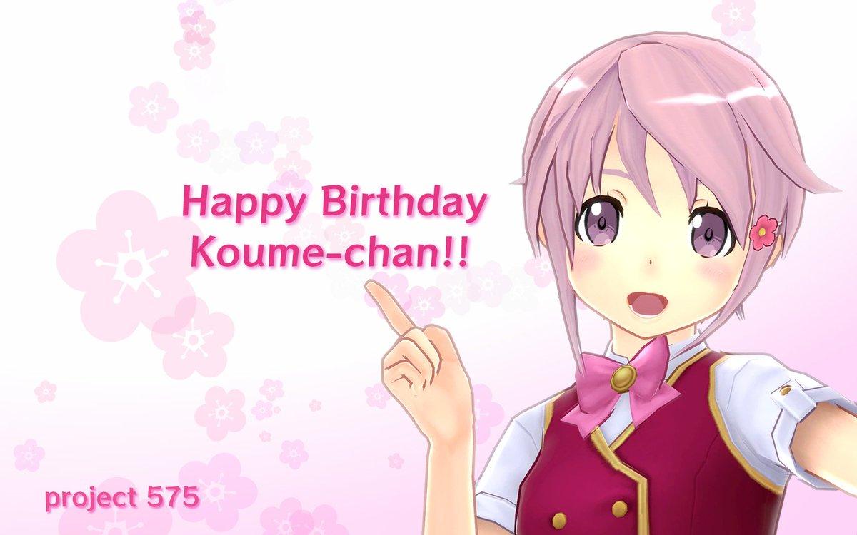 きょう12月3日は、小梅ちゃんの誕生日☆みなさん、お祝いしてくださいねっ❤#project575 #GOGO575#小野