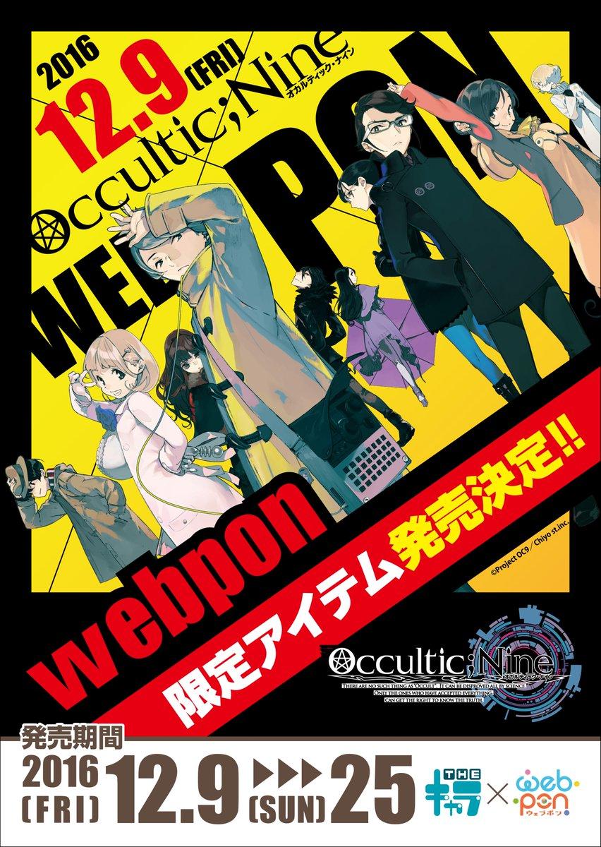 オンライングッズ販売サイト『webpon』より期間限定で「オカルティック・ナイン」が登場!人気イラストレーターpako氏