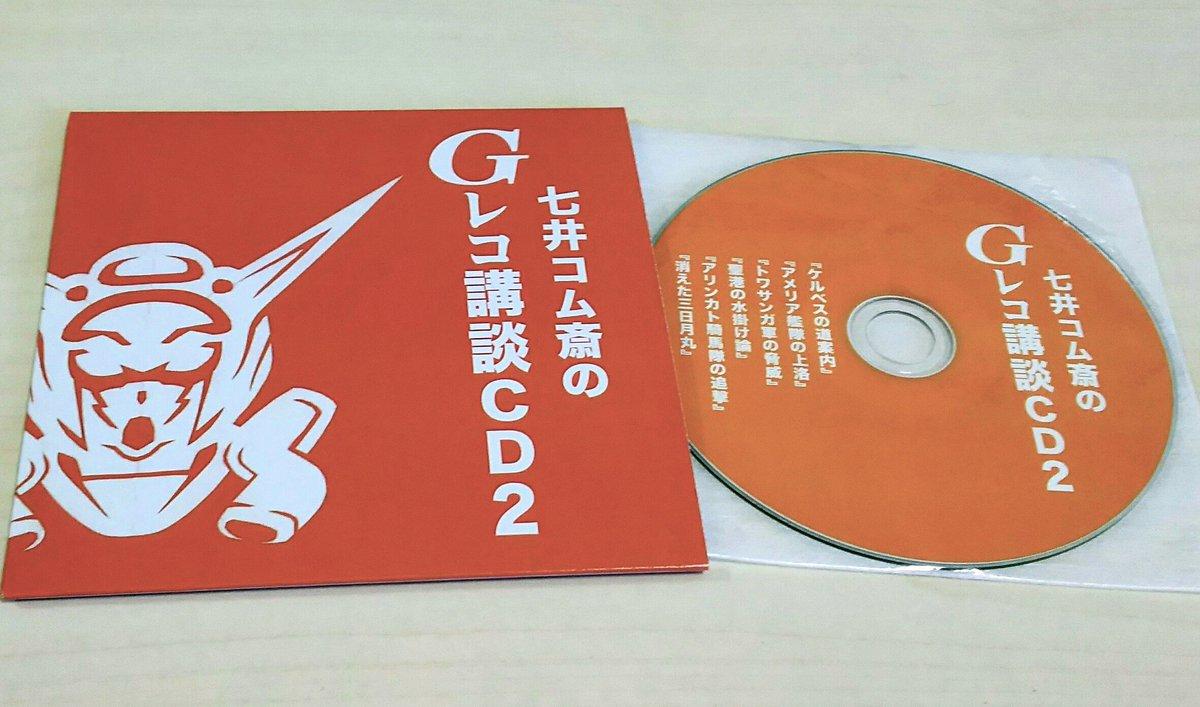 12・4【七井コム斎のガンダムUC講談会3〜重力の井の中の蛙】   ご予約 Gレコ講談2巻も発売されます、スコード!