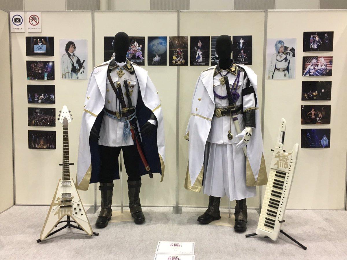 【2.5次元フェス】超歌劇『幕末Rock』も新撰組の衣装と楽器を展示中!ぜひ会場にてご覧ください!!#幕末Rock