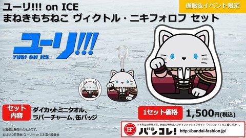 ユーリ!!! on ICE:勇利、ヴィク様、ユリオが招き猫に コミケ91で可愛いグッズセット販売   #ユーリオンアイス