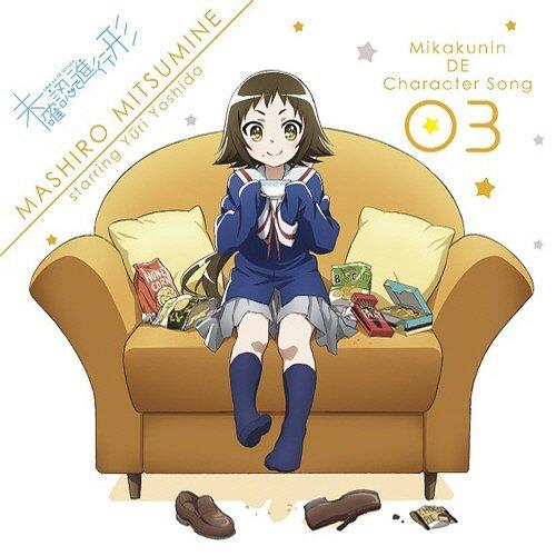 今、おじさんが聴いている曲は、三峰真白(CV.吉田有里) の 「きっちんぱとろーる」、アルバム「TVアニメ「未確認で進行