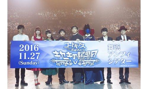 【ニュース】『コードギアス 反逆のルルーシュ』新たな展開が明らかに! 福山潤さん、櫻井孝宏さんら声優陣が出演した10周年