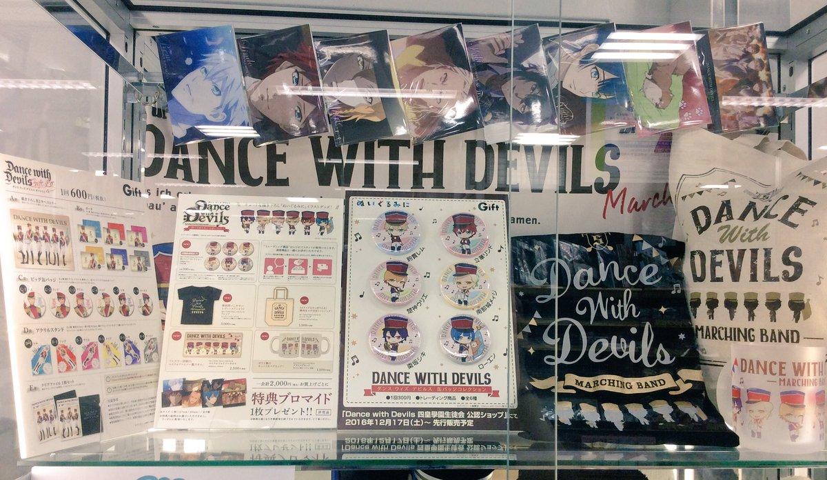 【Dance with Devils 四皇學園生徒会 公認ショップ】12月17日より販売予定のアイテムを、店内ショーケー