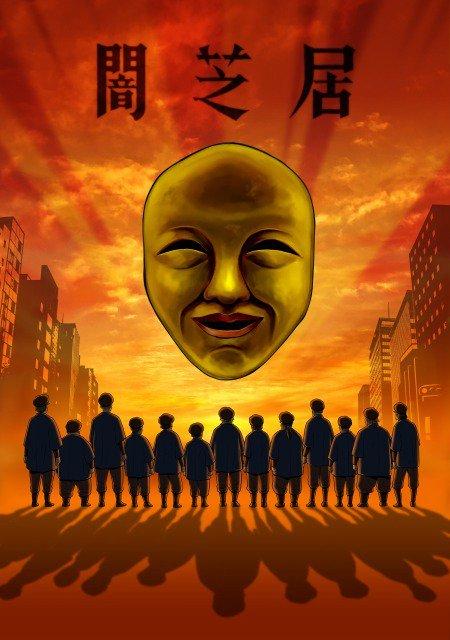 「闇芝居」第4期 1月放送スタート 紙芝居屋のおじさん役に13人の俳優陣を起用