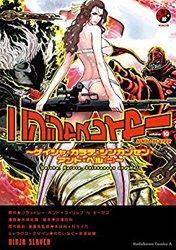 ◆萩◆ドーモ、コミックジンです。無印コミカライズ版『ニンジャスレイヤー』10巻&11巻情報しました。2冊同時発売はアトモ