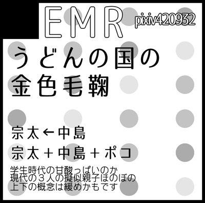 【サークル参加します!!】2017年01月29日(東京)COMIC CITY 東京139| #赤ブーサークル参加 うどん