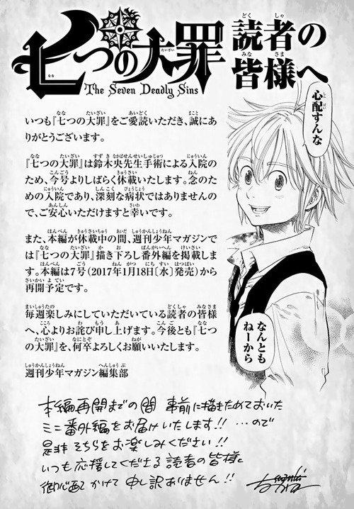 【悲報】人気漫画「七つの大罪」作者鈴木央先生、手術で長期休載になる・・・