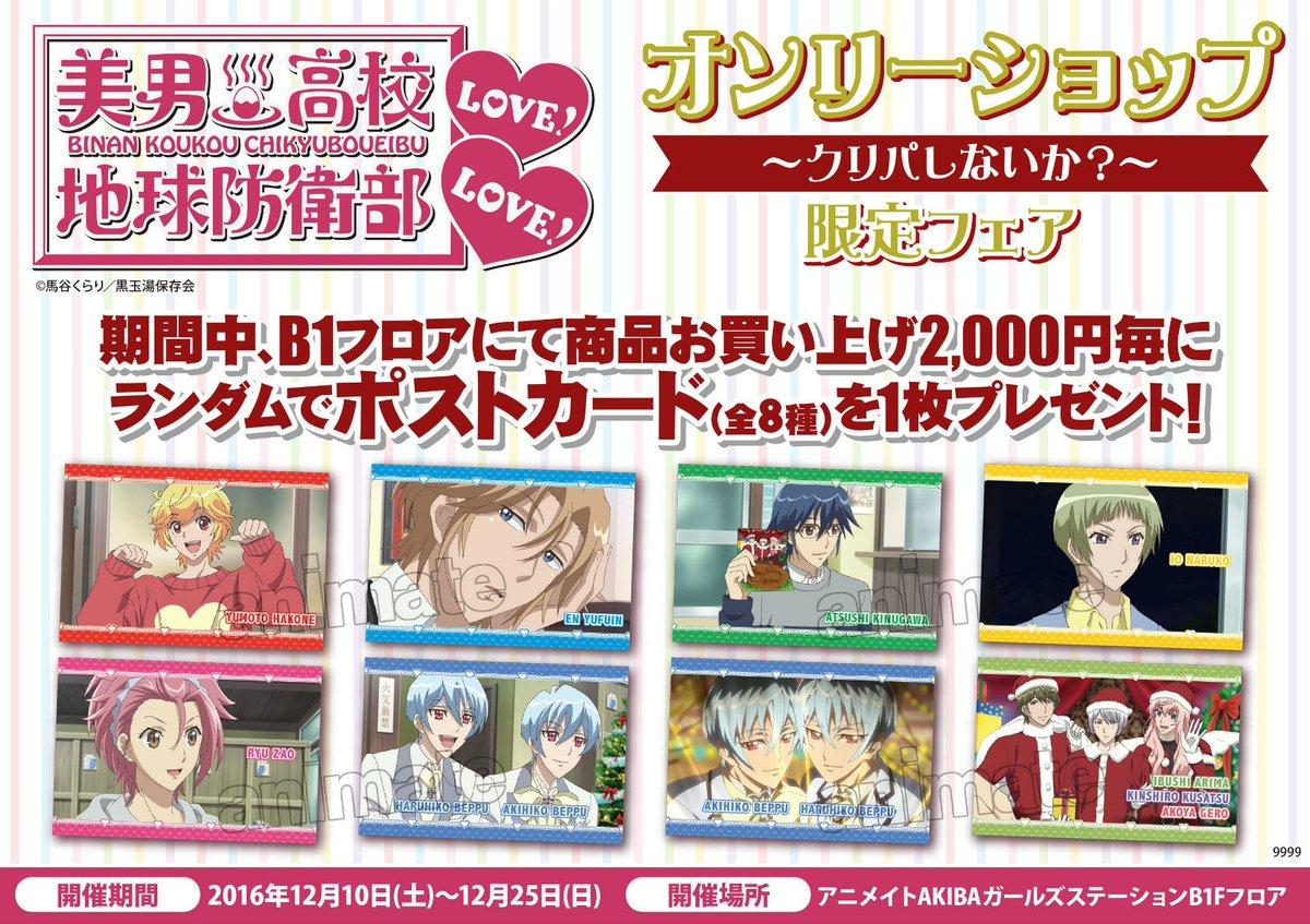 【オンリーショップ情報】「美男高校地球防衛部LOVE!LOVE!オンリーショップ~クリパしないか?~」オンリーショップ限