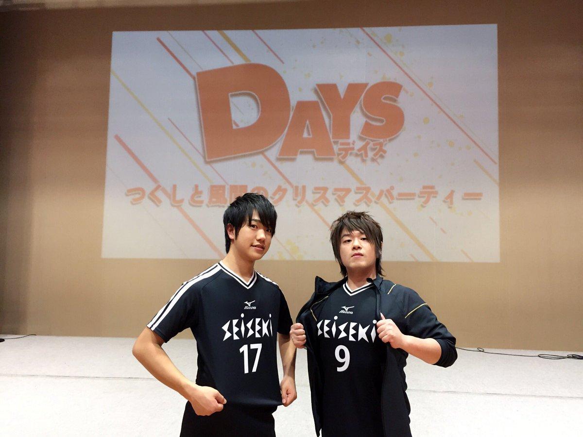 イベント2部も無事終了しました!ありがとうございました!次は1月のイベントでお会いしましょう! #days_anime