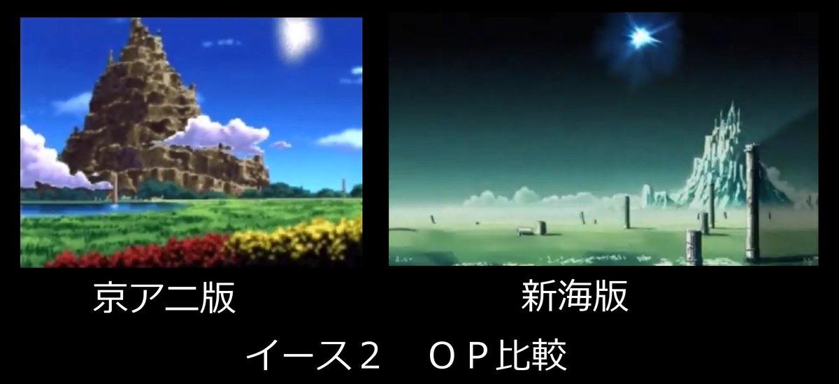 新海誠監督の「君の名は。」と京都アニメーションの「聲の形」違う作品を比較するなんて出来ないけど、過去に両者が同作品の同シ