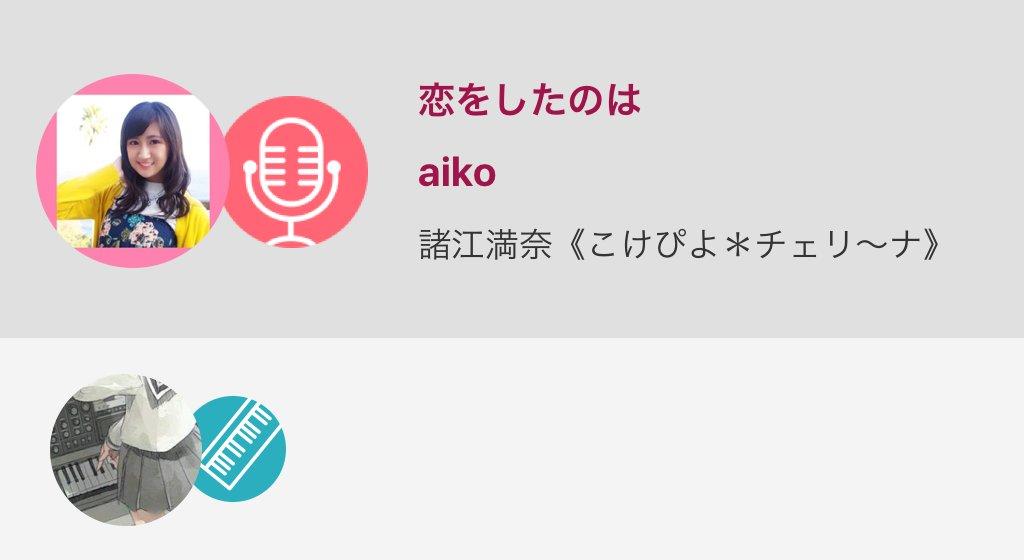 #恋をしたのは #aiko #聲の形#こけぴよ #諸江満奈メロディーラインが大好き💓*゚難しい曲だけど歌ってみました(&