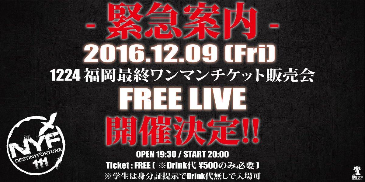 【緊急告知】1209福岡EarlyBelieversにて、1224福岡最終ワンマンのチケット販売会FREE LIVEを急