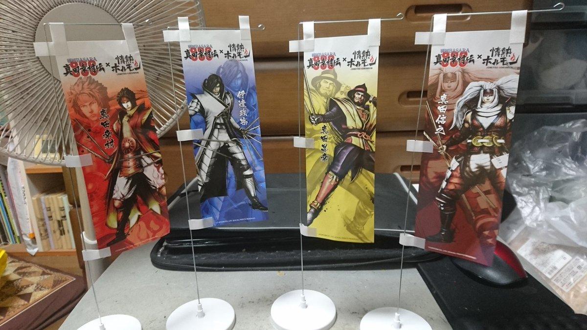 #今年の漢字ニ文字「幸村」戦国BASARA 真田幸村伝の発売・イベントに参加できて良かった年でした😺✨来年のBASARA