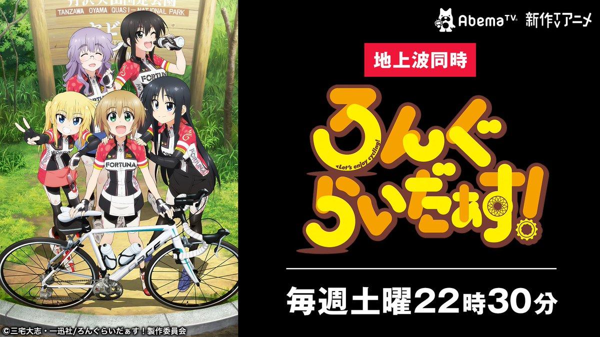 今日の #新作TVアニメch【22時30分から】🍦ろんぐらいだぁす!視聴予約はコチラ▷ 【24時から】🎷響け!ユーフォニ