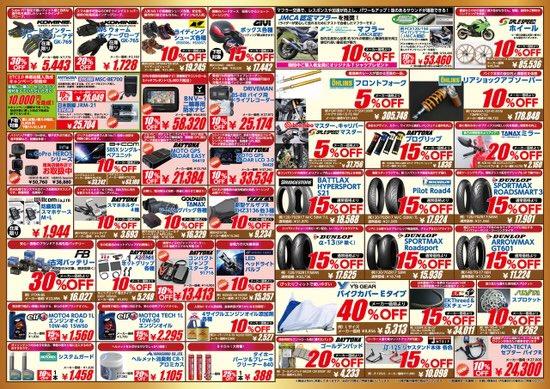 ウインターフェスティバル開催中‼️バッテリー上がりが多くなる季節になって来ました。古川バッテリーが定価より30%OFFで