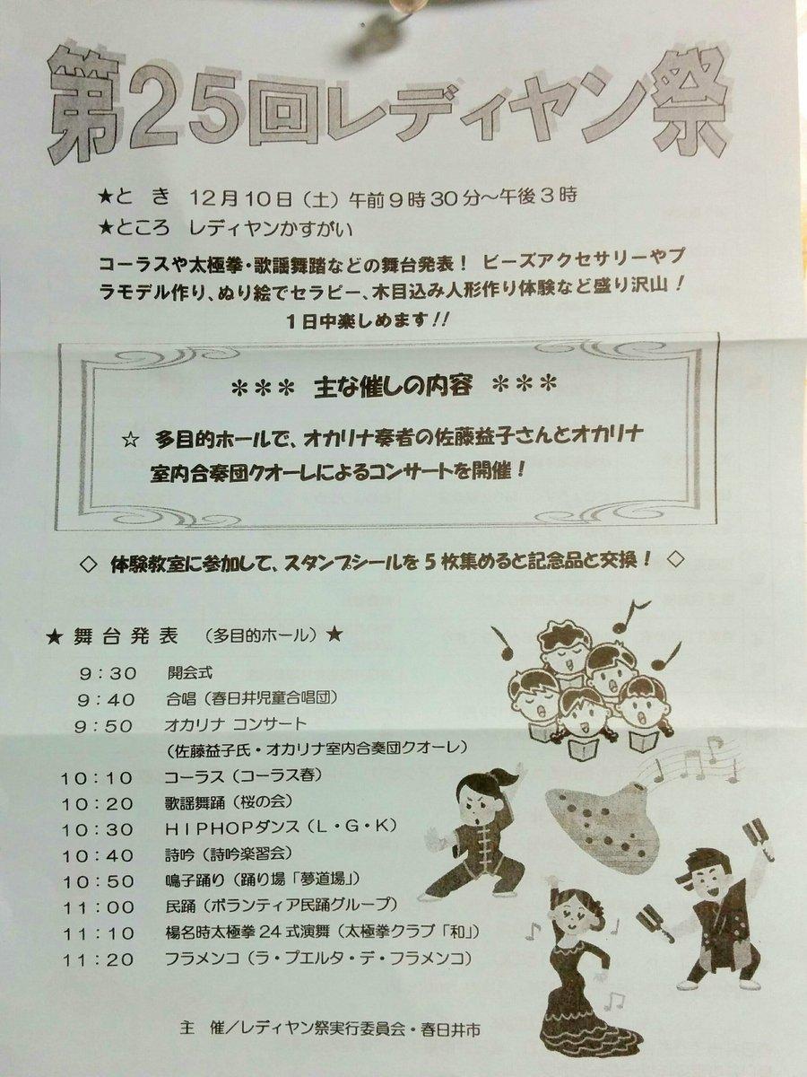 12/10(土)レディヤン春日井祭のイベントで子供向けプラモ教室を午後から開催します。作るのはビーダマンというロボットで