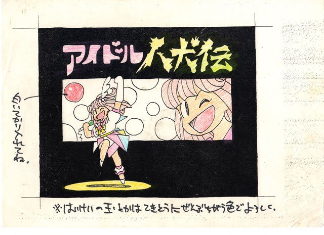 [Gallery] Idol Hakkenden / アイドル八犬伝(Famicom - Natsume - 1989)