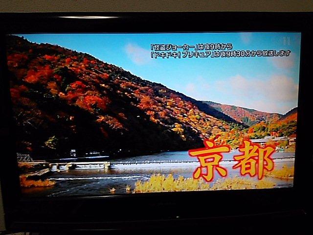 なんで12月に京都の紅葉やねん。怪盗ジョーカーとドキドキプリキュアを2時間遅くしてまで。 #bs11 #怪盗ジョーカー