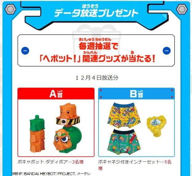 #ヘボット!明日あさ7時❗リアルタイムで連動データ放送📺⚡12/4(日)放送🎁『ダディボア🐗』または『ボキャネジ付きイン