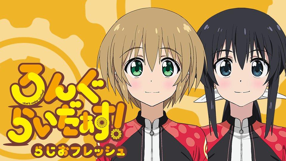 東山奈央さんと日笠陽子さんがお送りするラジオ『ろんぐらいだぁす!らじおフレッシュ』第10回が配信開始!今週のゲストはパカ
