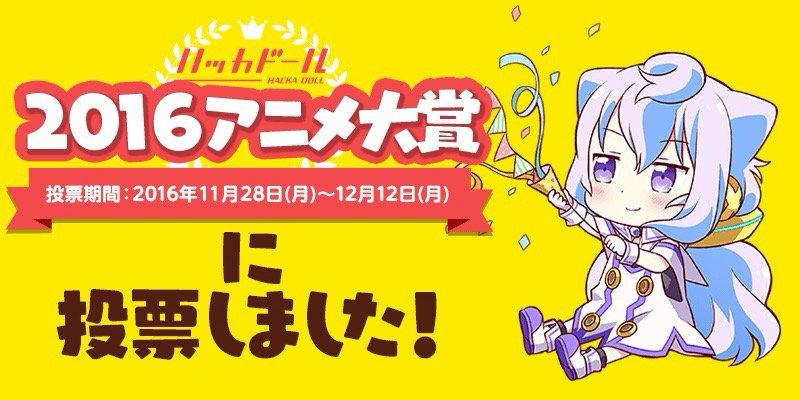 今年1番のアニメは…「てーきゅう」に投票!#ハッカドール2016アニメ大賞
