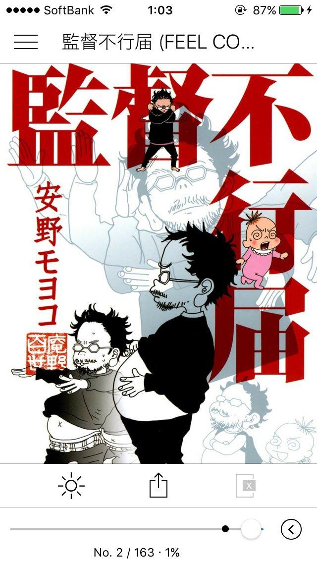 割引+ポイント還元付いてたんで、今更ながら安野モヨコ先生の「監督不行届」を電子書籍で買った。まあなるべく紙で買おうとは思