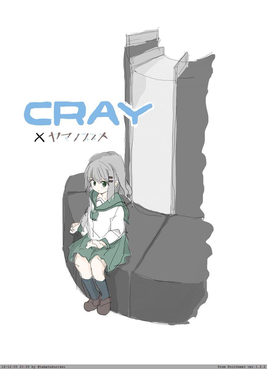 CRAY X ヤマノススメ