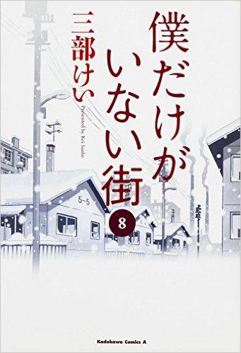⑩僕だけがいない街/三部けい雪の北海道が何度も出てきます。漫画を読み、映画も観に行きました。いわゆる時間ワープものなんで