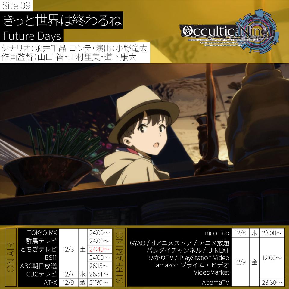 TOKYO MXほかにて、24:00より本日第9話放送٩(๑>◡<๑)۶(とちぎテレビは時間変更で24:40
