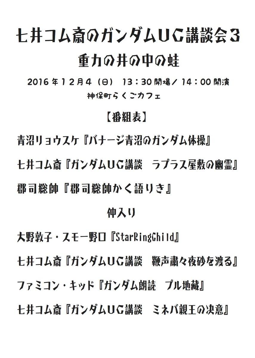 12・4【七井コム斎のガンダムUC講談会3〜重力の井の中の蛙】     ご予約   明日の番組表オープン!当日券あります