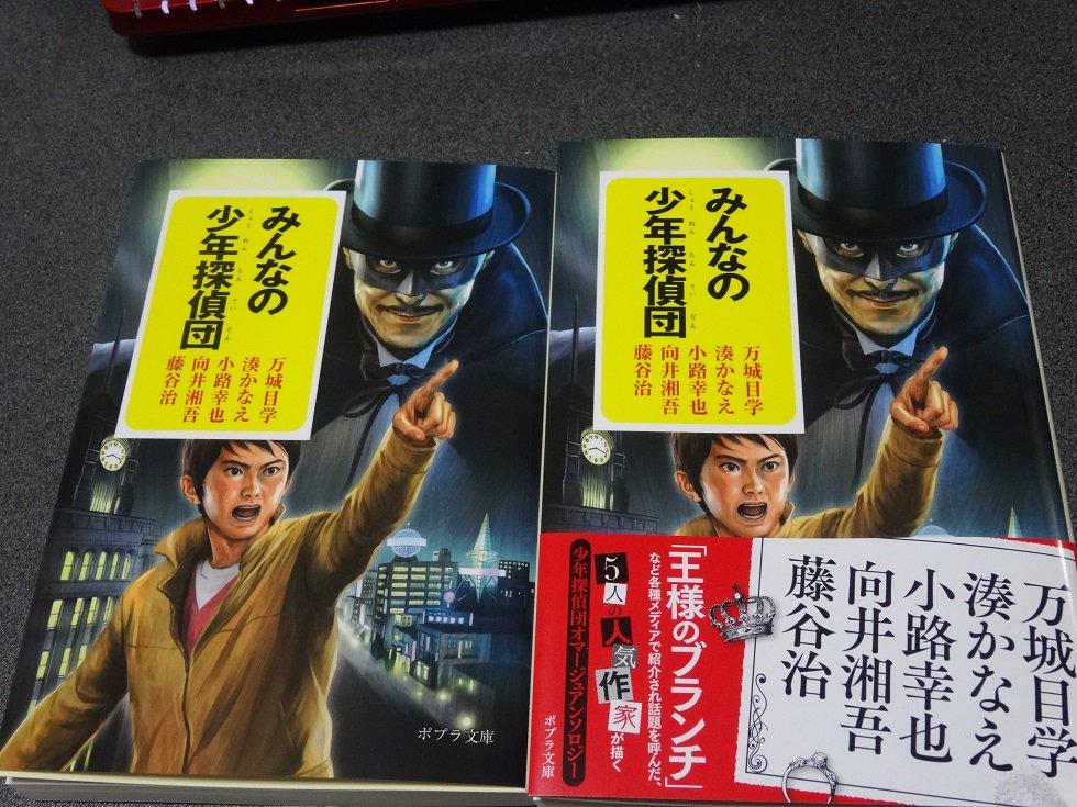 明智小五郎とか怪人二十面相とか小林少年とかその他もろもろがやりたい放題やっているアンソロジー『みんなの少年探偵団』が発売