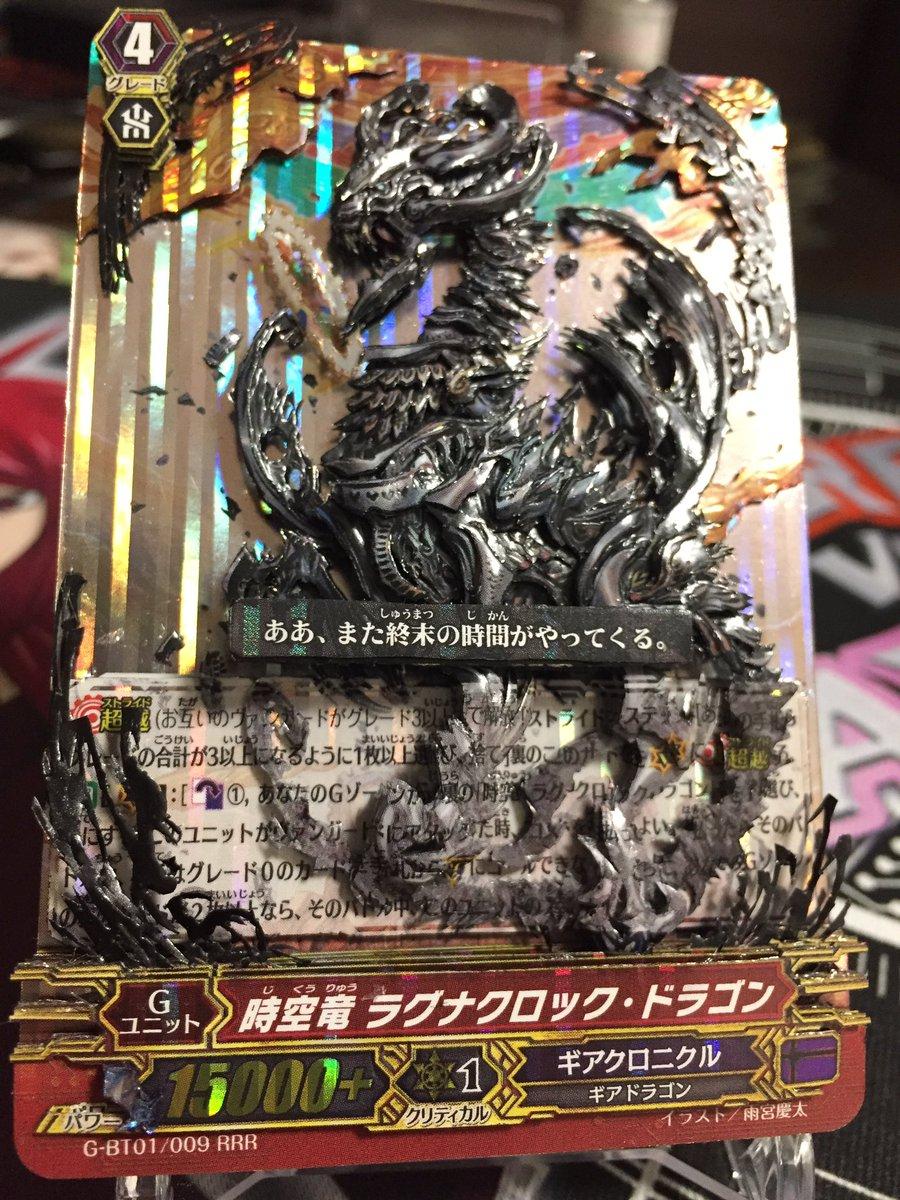ヴァンガード「時空超越」から「時空竜 ラグナクロック・ドラゴン」イラスト/雨宮慶太 先生アニメ未登場のユニットだったため