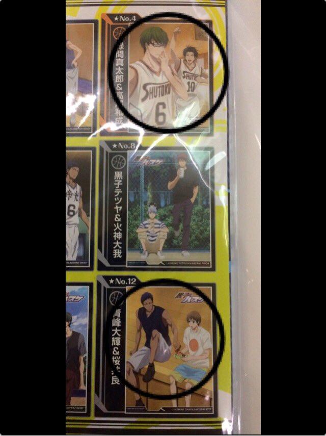 黒バス ペアコレクション譲) 高尾 緑間 青峰 桜井○マークのもの求) 木吉 または 定価(1枚250円)+送料難しいと