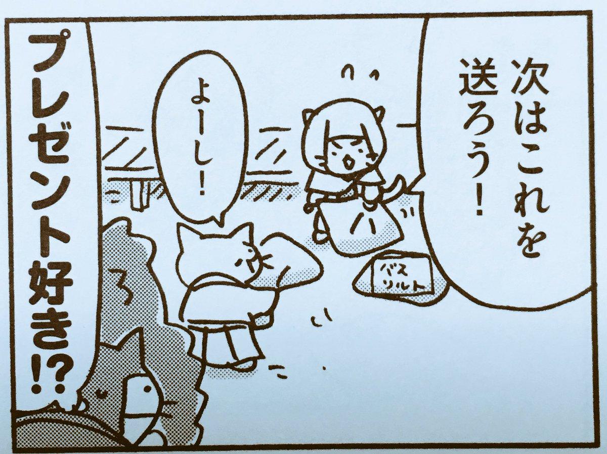 さっきねこねこ日本史に直江兼続をと呟いたばかりだけれどそういえば上杉謙信すごくかっこわるい猫になってたからやや心配だ(笑