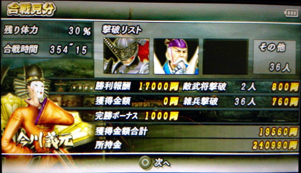 真田幸村さん〜紅蓮〜23のミッション。なんとか陣羽織1人もやられずにこのお二方倒せた、、ムズカッタ…運ゲーだ〜〜orz#