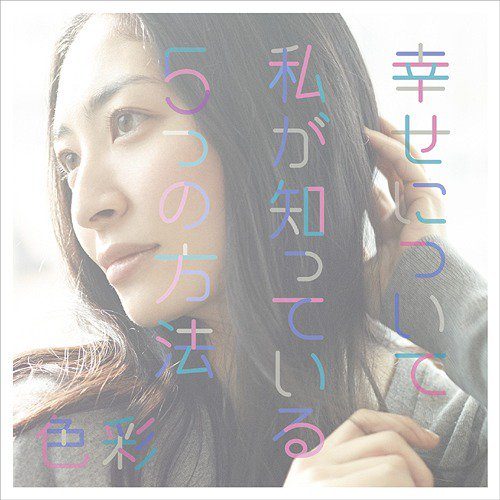 幸せについて私が知っている5つの方法 / 坂本真綾 - 幸腹グラフィティ OP #りっすんなう