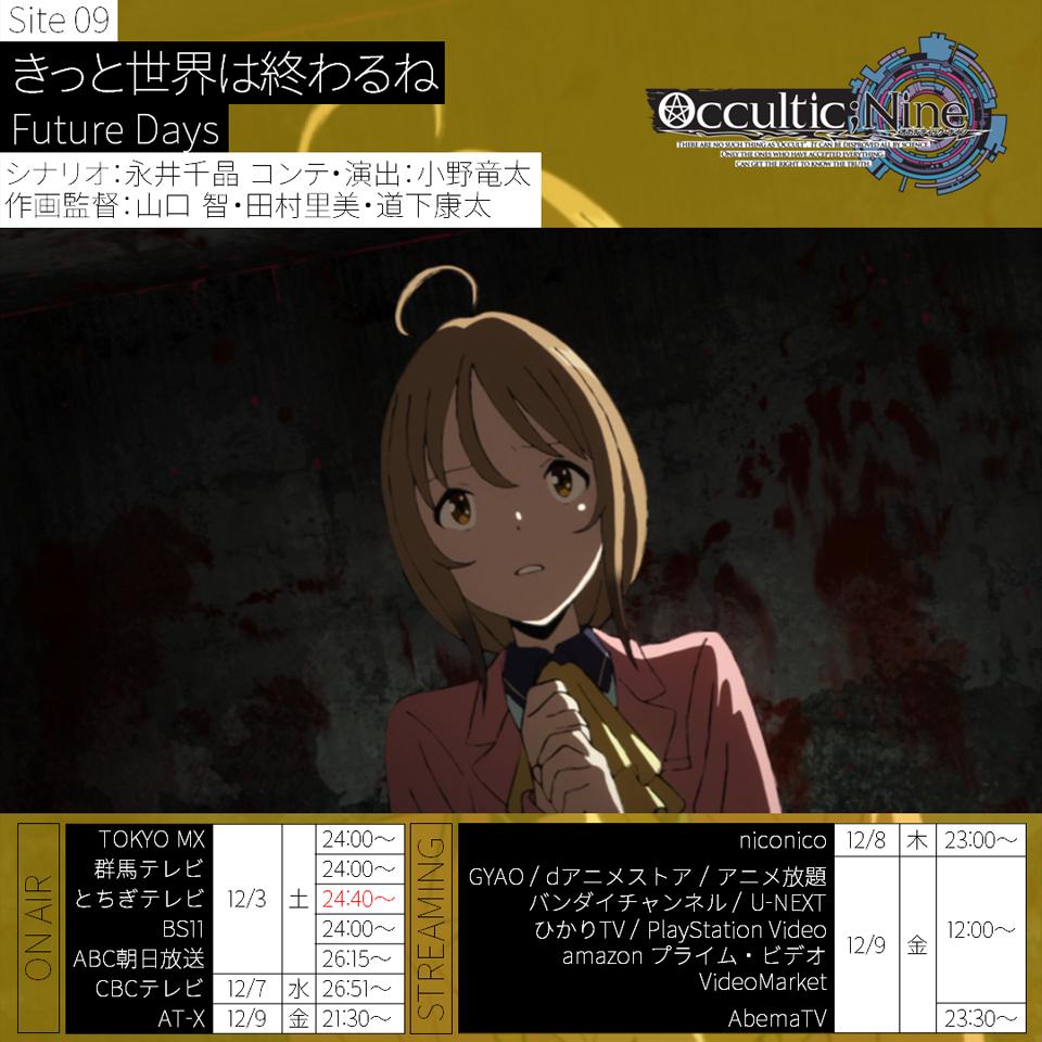 【アト1時間】TOKYO MXほかにて、24:00から第9話放送!ちぃちゃんから謎の画像を受け取った実優羽は安命寺に。し