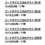 コードギアス亡国のアキト 放送スケジュール アニメ24ch|12月ラインナップ&放送...|AbemaTV  #ameb