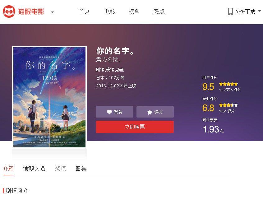 「君の名は」 中国 上映二日目 累計2億元(32億円)突破