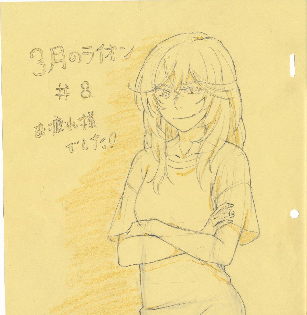 3月のライオン♯8で作監やってました。おつかれさまでした!香子さんをたくさん描けて俺は満足です!