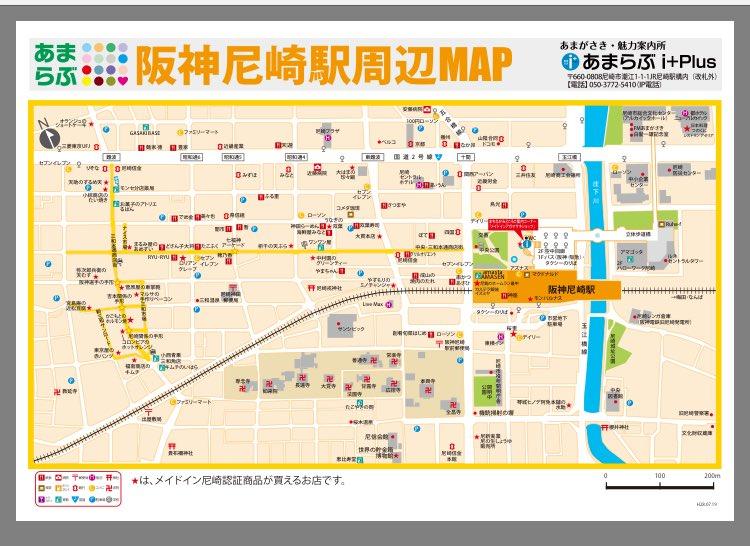 ホール見学会参加者の皆様に、尼崎の観光パンフレットを各種お渡ししました。画像はそのうちの一つ阪神尼崎駅周辺MAPです。《