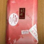 京都で買ってきた、たまこまーけっとの豆餅?です!消費期限昨日までなので早く食べないと(^_^;)