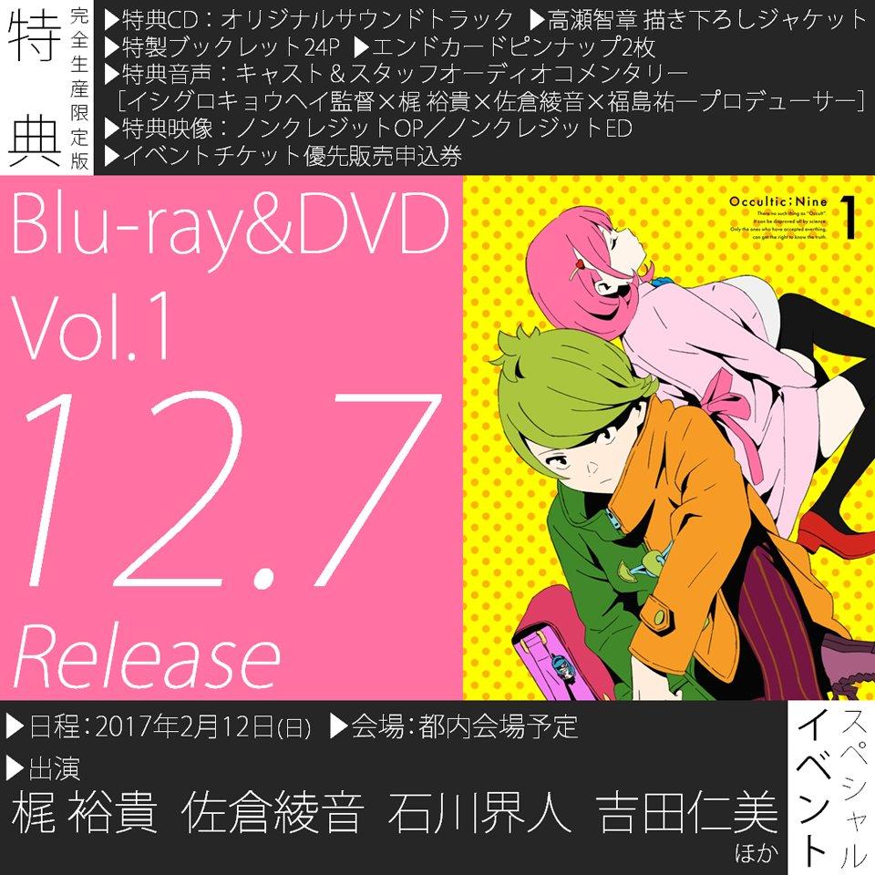 【BD&DVD】第1巻はまもなく12/7発売(๑•̀ㅂ•́)و✧そして、昨日のニコ生特番で2巻のジャケットも公開